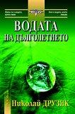 Водата на дълголетието - Николай Друзяк -