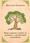 Психо-социални аспекти на храненето и хранителните разстройства - Цветелина Хаджиева -