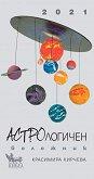 Астрологичен бележник за 2021 - Красимира Кирчева - книга