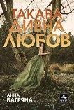 Такава дивна любов - Анна Багряна - книга