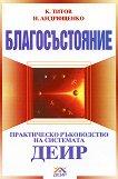 Благосъстояние: практическо ръководство на системата - Н. Андрющенко -