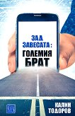 Зад завесата: Големия брат - Калин Тодоров - книга