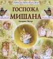 Любима детска книжка: Госпожа Мишана - Беатрикс Потър - детска книга