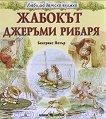 Любима детска книжка: Жабокът Джеръми Рибаря - Беатрикс Потър - детска книга
