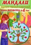 Мандали - забавна математика  за 4. клас - Дарина Йовчева - учебник