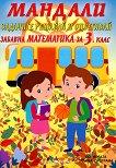 Мандали - забавна математика  за 3. клас - Дарина Йовчева - помагало