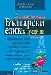 Аз говоря български. Български език за чужденци - част 1 : Комплект от учебник, учебна тетрадка, речник + 2 CD - Живка Колева-Златева - продукт