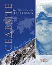 Седемте континентални първенеца - Атанас Скатов -