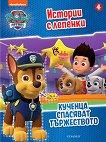 Истории с лепенки: Пес патрул. Кученца спасяват тържеството - част 4 - игра