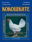 Кокошките - Христо Георгиев, Петко Петков -
