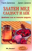 Златен мед - сладост и лек. Целебната сила на пчелните продукти - Димо Димов, Таня Димова - книга