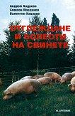 Отглеждане и болести на свинете - Андрей Андреев, Симеон Йорданов, Валентин Кацаров -