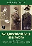 Западноевропейска литература - част 13 Великите австрийски романисти на ХХ век - книга