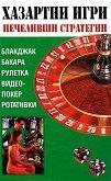 Хазартни игри: Печеливши стратегии - Уолтър Томасън - книга