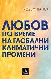 Любов по време на глобални климатични промени - Йозеф Панек -