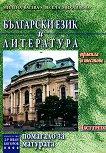 Български език и литература: Помагало за матурата - част 3 - Милена Васева, Весела Михайлова -