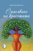 Спасяване на красотата - Димитър Христов -