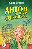 Антон и други стадни животни - книга
