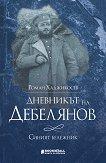 Дневникът на Дебелянов. Синият бележник - Роман Хаджикосев - книга