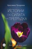 Истории със силата на прегръдка - Красимир Проданов -