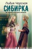 Сибирка. Историята на едно момиче - Лидия Чарская -