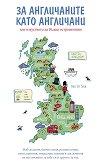 За англичаните като англичани или изкуството да бъдеш островитянин -