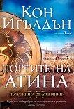 Портите на Атина -