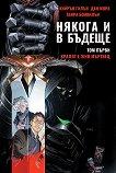 Някога и в бъдеще - том 1: Кралят е жив мъртвец - Кийрън Гилън, Дан Мора -