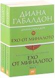 Друговремец - книга 7: Ехо от миналото - комплект от 2 тома - Диана Габалдон -
