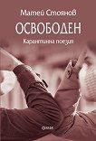 Освободен. Карантинна поезия - Матей Стоянов -