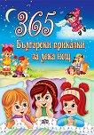 365 Български приказки за лека нощ -