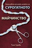 Богословско-етически аспекти на сурогатното майчинство - Таня Груева -