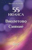 55 нюанса виолетово сияние - Виолета Кузмова -