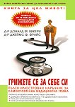 Грижете се за себе си: Пълен илюстрован наръчник за самостоятелна медицинска грижа - Д-р Доналд М. Викери, д-р Джеймс Ф. Фрайс -