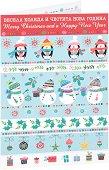 Поздравителна картичка - Весела Коледа и Честита Нова Година - картичка