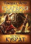 България - том 3: Кубрат - Токораз Исто - книга