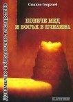 Повече мед и восък в пчелина - Д-р Станчо Георгиев - книга