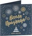 Поздравителна картичка - Весели празници - картичка