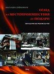 Оглед на местопроизшествия от пожари. Методическо ръководство - Веселин Симеонов - книга