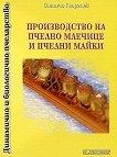 Производство на пчелно млечице и пчелни майки - Д-р Станчо Георгиев -