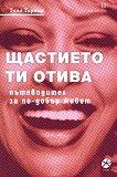 Тина Търнър : Щастието ти отива: Пътеводител за по-добър живот -