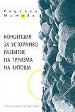 Концепция за устойчиво развитие на туризма на Витоша - Раденка Митова -