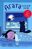 Агата - книга 4: Коледни магии - Александра Георгиева - детска книга