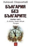 България без българите - част 1: За всички, които обичат България - Николай Скарлатов -