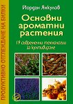Основни ароматни растения - Йордан Янкулов -