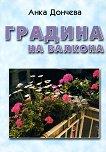 Градина на балкона - книга