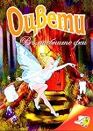 Оцвети: Вълшебните феи - детска книга