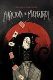 Майстора и Маргарита - книга