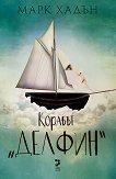 """Корабът """"Делфин"""" - Марк Хадън -"""