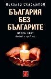 България без българите - част 2: Пътят е пред нас -